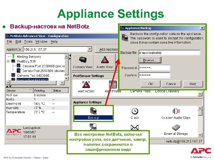Appliance Settings ● Backup-настоек на Net. Botz Все настройки Net. Botz, включая настройки узла,