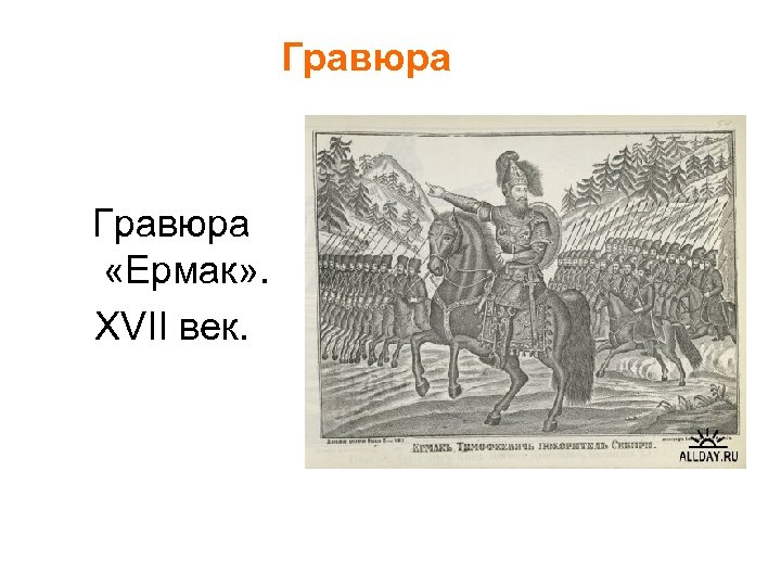 Гравюра «Ермак» . XVII век.