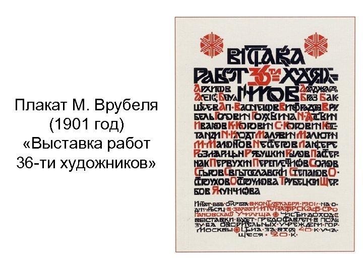 Плакат М. Врубеля (1901 год) «Выставка работ 36 -ти художников»