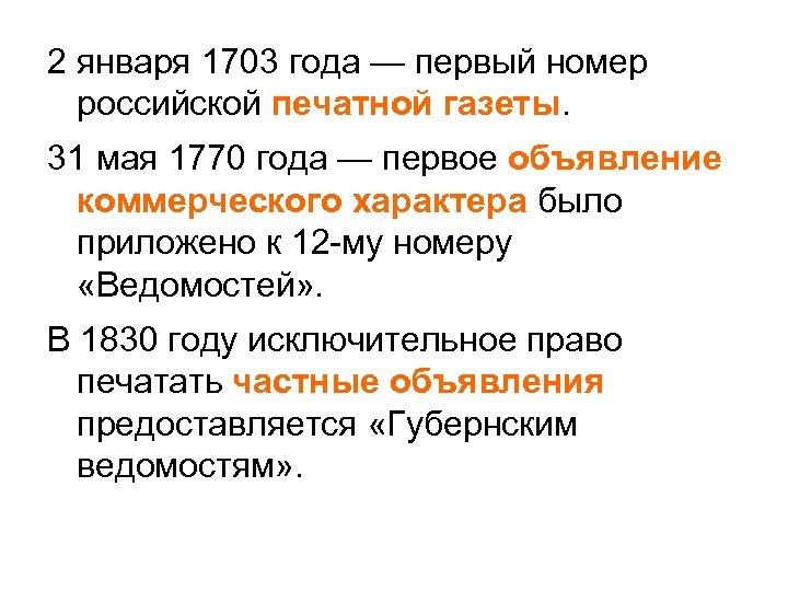 2 января 1703 года — первый номер российской печатной газеты. 31 мая 1770 года