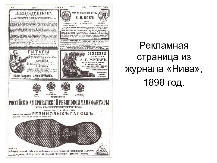 Рекламная страница из журнала «Нива» , 1898 год.