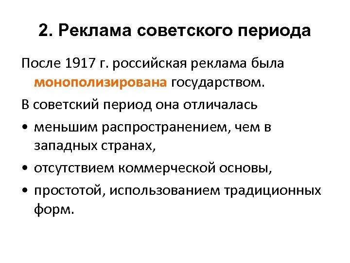 2. Реклама советского периода После 1917 г. российская реклама была монополизирована государством. В советский