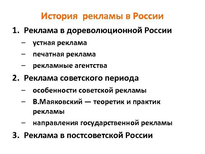 История рекламы в России 1. Реклама в дореволюционной России – устная реклама – печатная
