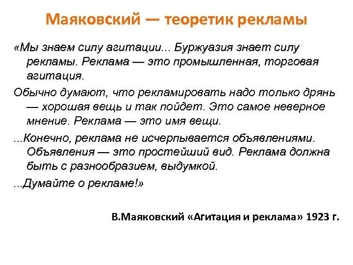 Маяковский — теоретик рекламы «Мы знаем силу агитации. . . Буржуазия знает силу рекламы.