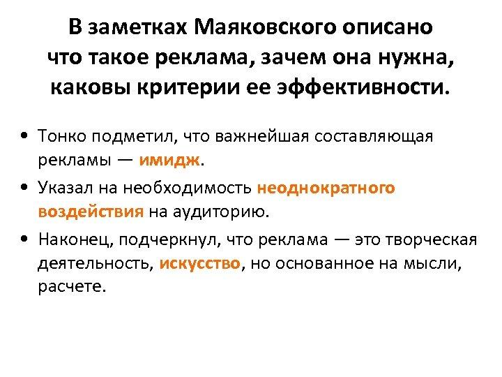 В заметках Маяковского описано что такое реклама, зачем она нужна, каковы критерии ее эффективности.