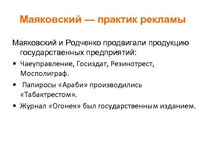 Маяковский — практик рекламы Маяковский и Родченко продвигали продукцию государственных предприятий: • Чаеуправление, Госиздат,