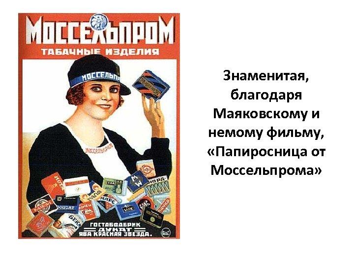 Знаменитая, благодаря Маяковскому и немому фильму, «Папиросница от Моссельпрома»