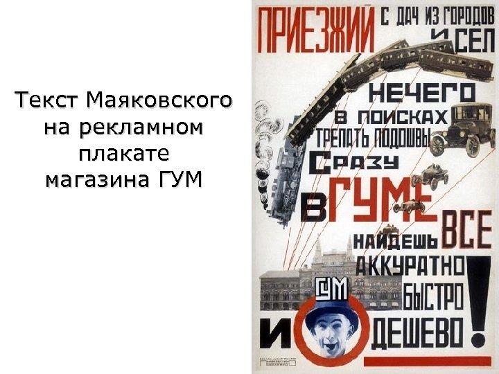 Текст Маяковского на рекламном плакате магазина ГУМ