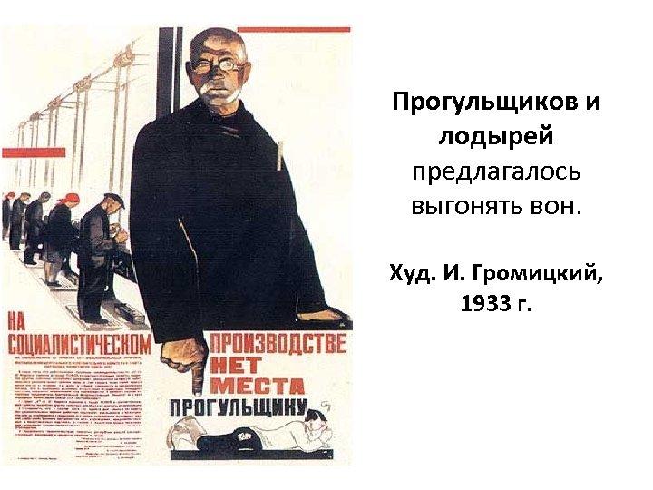 Прогульщиков и лодырей предлагалось выгонять вон. Худ. И. Громицкий, 1933 г.