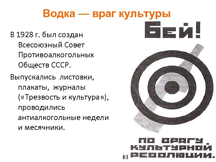 Водка — враг культуры В 1928 г. был создан Всесоюзный Совет Противоалкогольных Обществ СССР.
