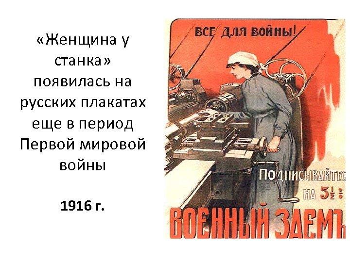 «Женщина у станка» появилась на русских плакатах еще в период Первой мировой войны
