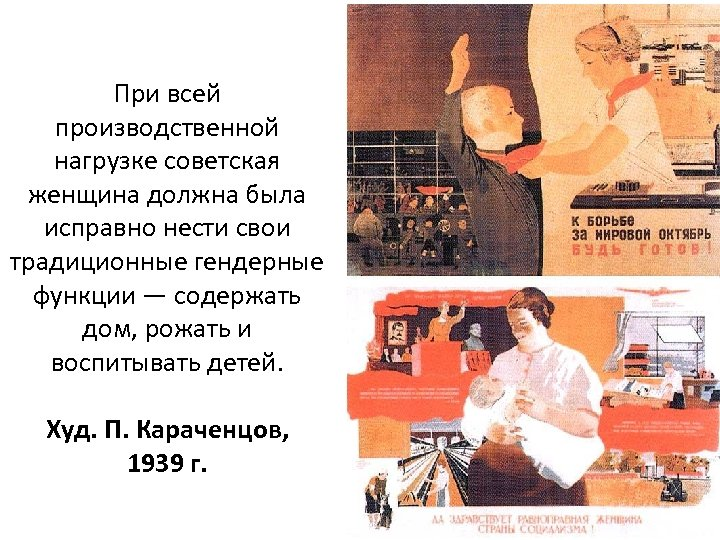 При всей производственной нагрузке советская женщина должна была исправно нести свои традиционные гендерные функции