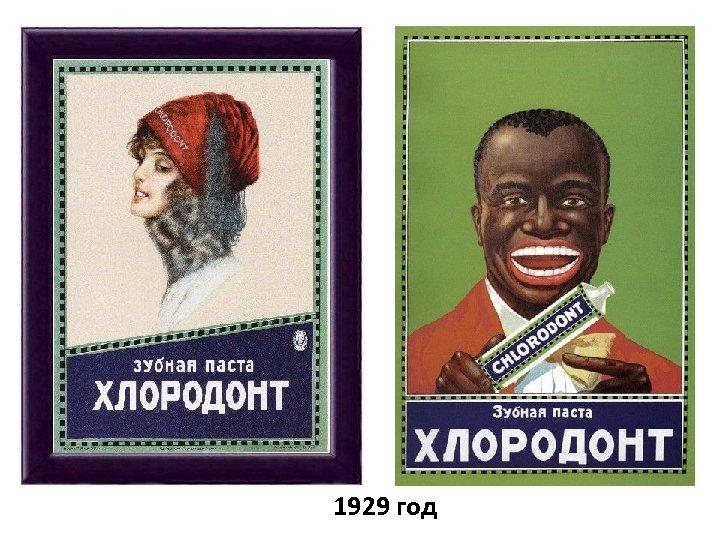 1929 год