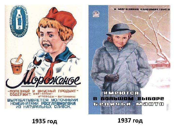 1935 год 1937 год