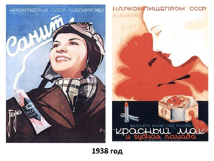 1938 год