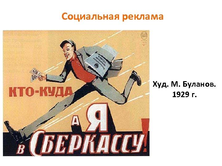 Социальная реклама Худ. М. Буланов. 1929 г.