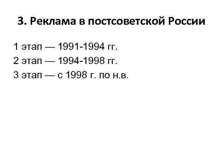 3. Реклама в постсоветской России 1 этап — 1991 -1994 гг. 2 этап —