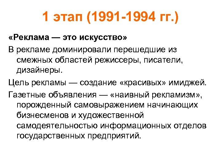1 этап (1991 -1994 гг. ) «Реклама — это искусство» В рекламе доминировали перешедшие