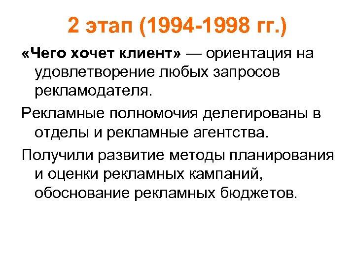 2 этап (1994 -1998 гг. ) «Чего хочет клиент» — ориентация на удовлетворение любых