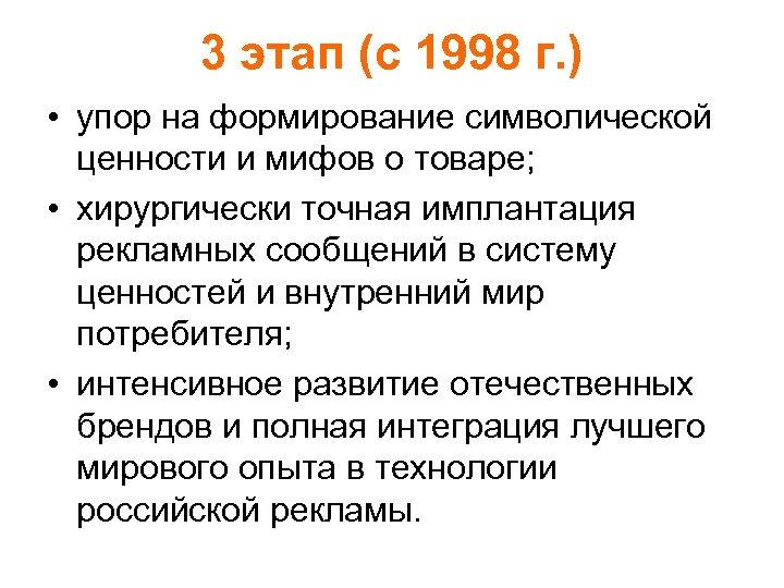 3 этап (с 1998 г. ) • упор на формирование символической ценности и мифов