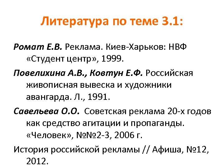Литература по теме 3. 1: Ромат Е. В. Реклама. Киев-Харьков: НВФ «Студент центр» ,