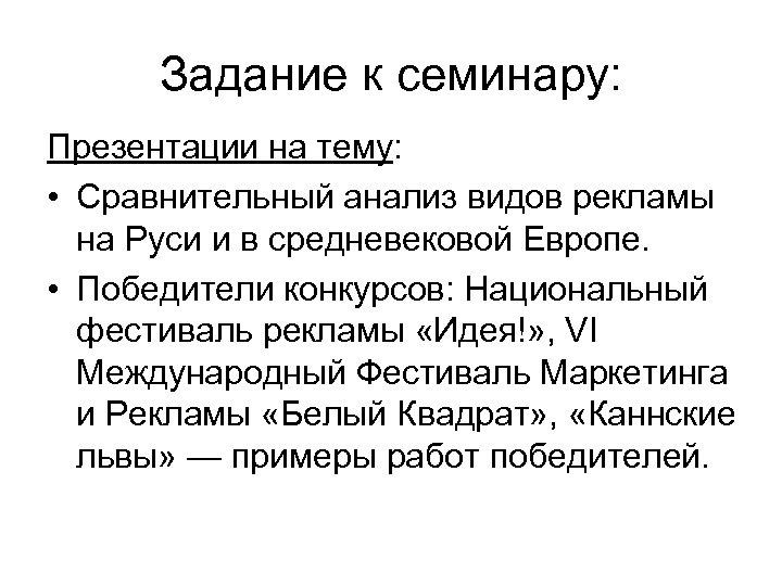 Задание к семинару: Презентации на тему: • Сравнительный анализ видов рекламы на Руси и