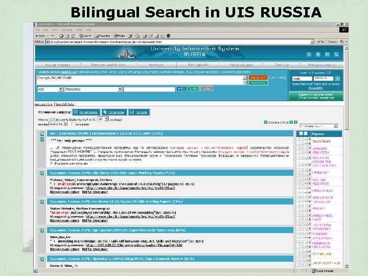 Bilingual Search in UIS RUSSIA