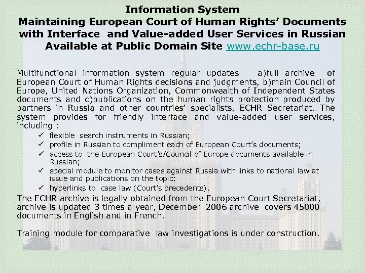 Information System Maintaining European Court of Human Rights' Documents with Interface and Value-added User