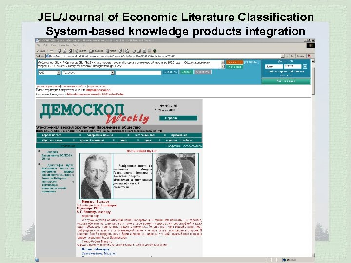 JEL/Journal of Economic Literature Classification System-based knowledge products integration