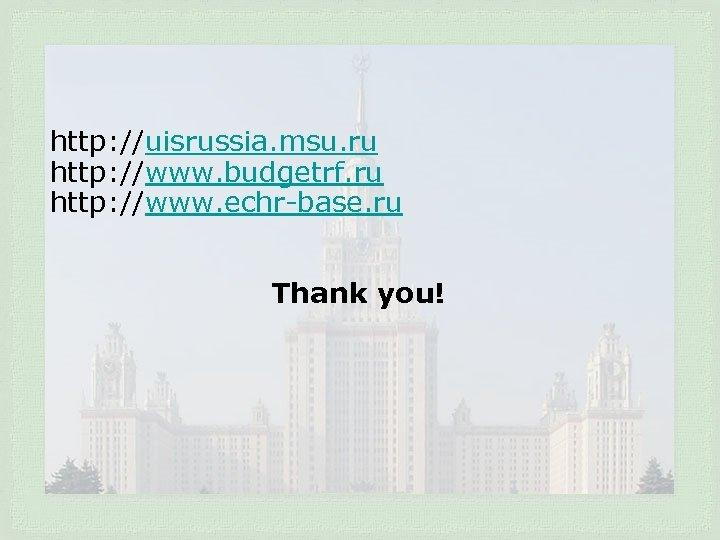 http: //uisrussia. msu. ru http: //www. budgetrf. ru http: //www. echr-base. ru Thank you!