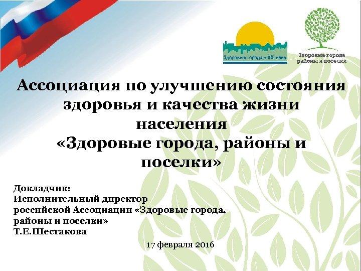 Ассоциация по улучшению состояния здоровья и качества жизни населения «Здоровые города, районы и поселки»