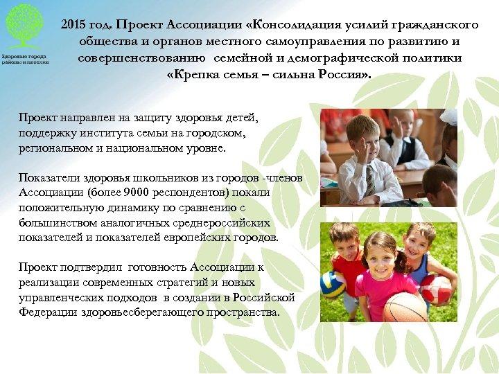2015 год. Проект Ассоциации «Консолидация усилий гражданского общества и органов местного самоуправления по развитию