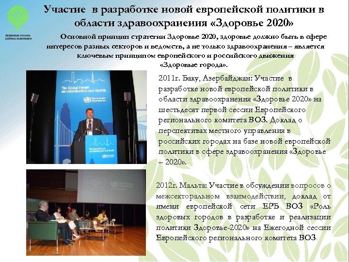 Участие в разработке новой европейской политики в области здравоохранения «Здоровье 2020» Основной принцип стратегии