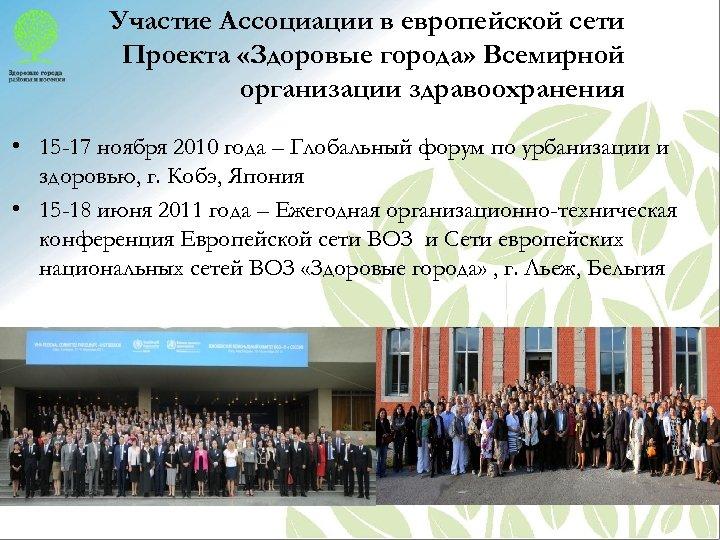 Участие Ассоциации в европейской сети Проекта «Здоровые города» Всемирной организации здравоохранения • 15 -17