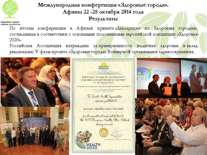 Международная конференция «Здоровые города» . Афины 22 -25 октября 2014 года Результаты По итогам