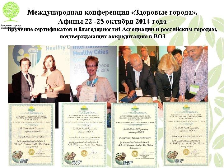 Международная конференция «Здоровые города» . Афины 22 -25 октября 2014 года Вручение сертификатов и