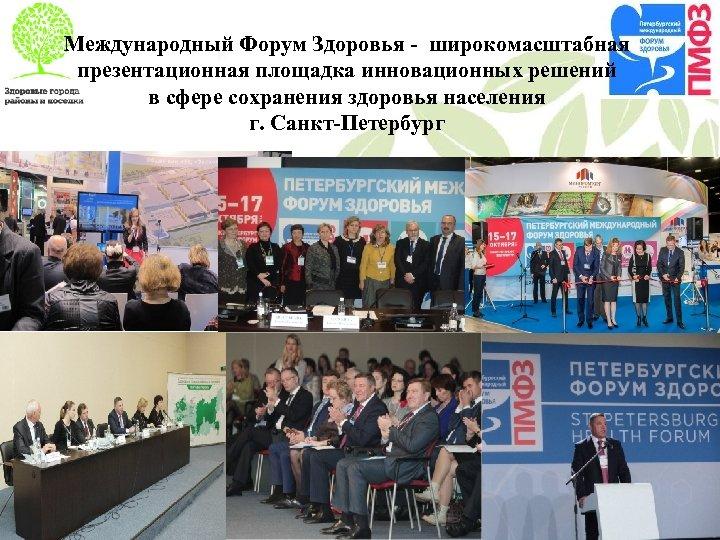 Международный Форум Здоровья - широкомасштабная презентационная площадка инновационных решений в сфере сохранения здоровья населения