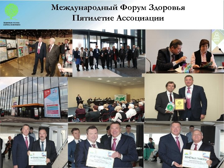 Международный Форум Здоровья Пятилетие Ассоциации 17