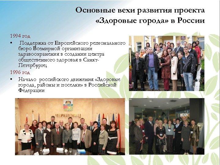 Основные вехи развития проекта «Здоровые города» в России 1994 год • Поддержка от Европейского