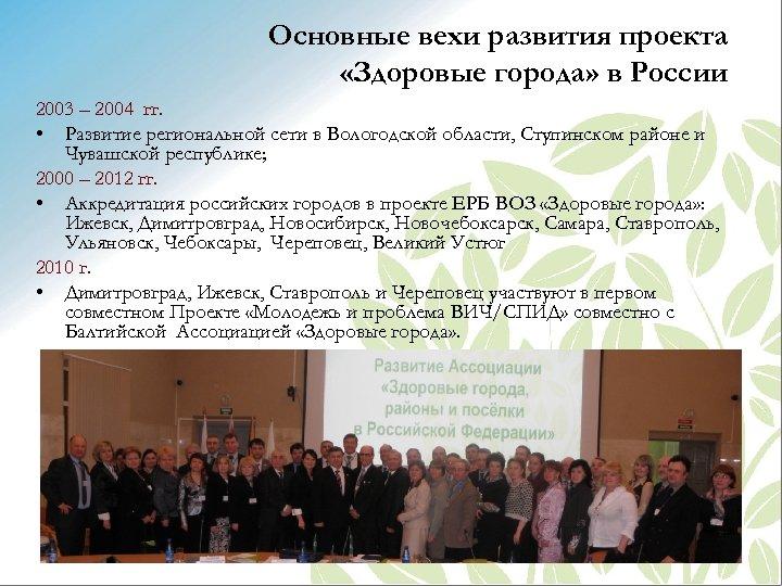 Основные вехи развития проекта «Здоровые города» в России 2003 – 2004 гг. • Развитие