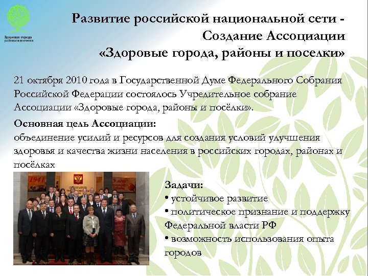 Развитие российской национальной сети Создание Ассоциации «Здоровые города, районы и поселки» 21 октября 2010