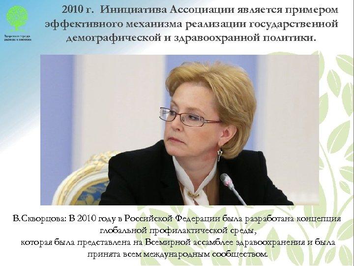 2010 г. Инициатива Ассоциации является примером эффективного механизма реализации государственной демографической и здравоохранной политики.