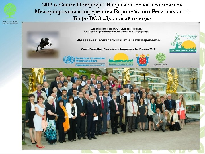 2012 г. Санкт-Петербург. Впервые в России состоялась Международная конференция Европейского Регионального Бюро ВОЗ «Здоровые