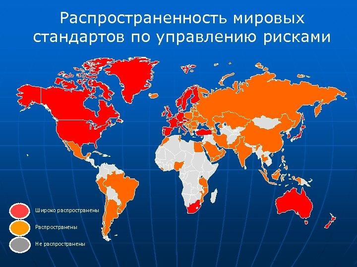 Распространенность мировых стандартов по управлению рисками China — Manama Hong Kong — India —