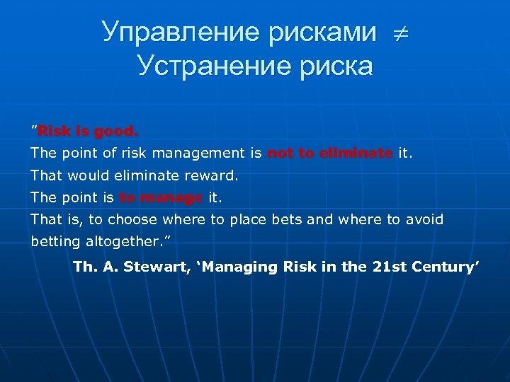 """Управление рисками Устранение риска """"Risk is good. The point of risk management is not"""
