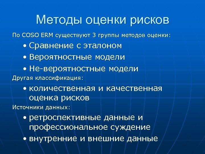 Методы оценки рисков По COSO ERM существуют 3 группы методов оценки: • Сравнение с