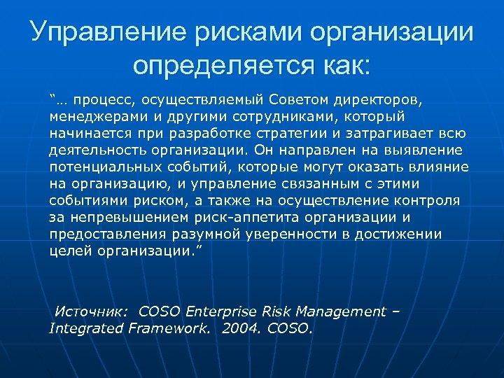 """Управление рисками организации определяется как: """"… процесс, осуществляемый Советом директоров, менеджерами и другими сотрудниками,"""