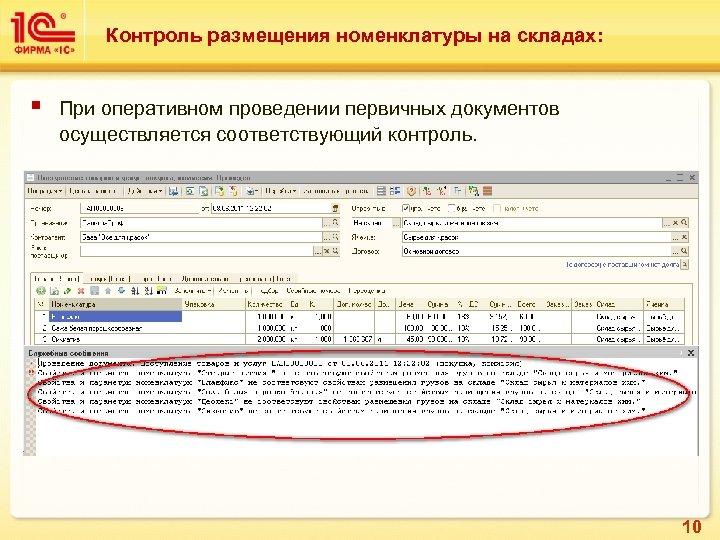 Контроль размещения номенклатуры на складах: § При оперативном проведении первичных документов осуществляется соответствующий контроль.