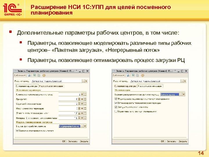 Расширение НСИ 1 С: УПП для целей посменного планирования § Дополнительные параметры рабочих центров,