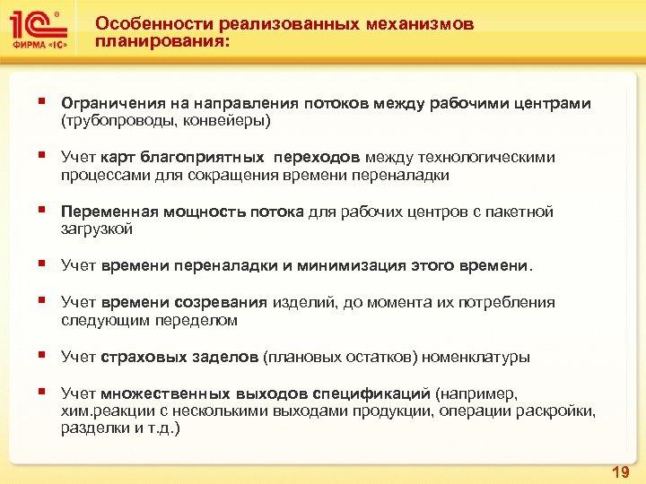 Особенности реализованных механизмов планирования: § Ограничения на направления потоков между рабочими центрами (трубопроводы, конвейеры)